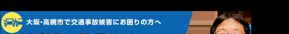 大阪・高槻市で交通事故被害にお困りの方へ