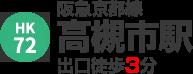 NK72阪急京都線高槻市駅出口徒歩3分