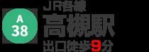 A38JR各線高槻駅出口徒歩9分